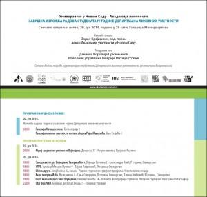AUNS-Pozivnica-Zavrsna izlozba 2014